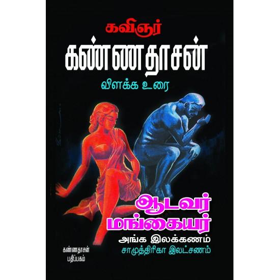 ஆடவர், மங்கையர் அங்க இலக்கணம்