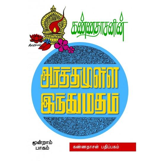 அர்த்தமுள்ள இந்து மதம் பாகம் - 3