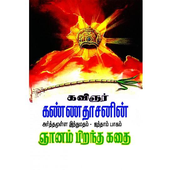 ஞானம் பிறந்த கதை பாகம் - 5