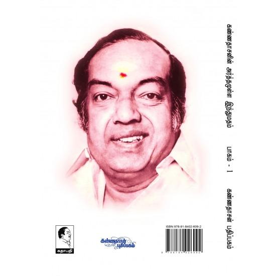அர்த்தமுள்ள இந்து மதம் பாகம் - 1