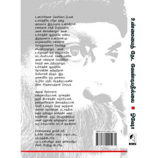 உண்மையைத் தேட வேண்டியதில்லை - பாகம் 1