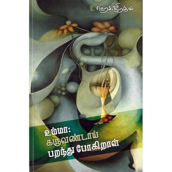 உம்மா: கருவண்டாய் பறந்து போகிறாள்