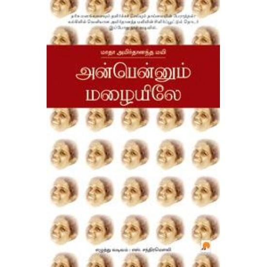 அன்பென்னும் மழையிலே மாதா அமிர்தானந்த மயி