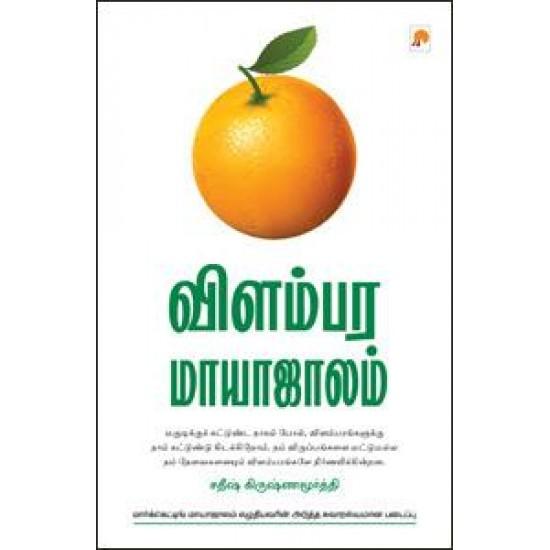 விளம்பர மாயாஜாலம்