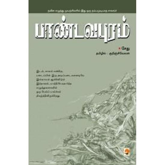 பாண்டவபுரம்