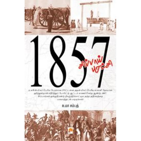 1857 சிப்பாய் புரட்சி