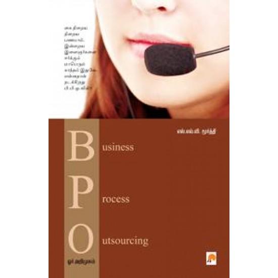 BPO : ஓர் அறிமுகம்