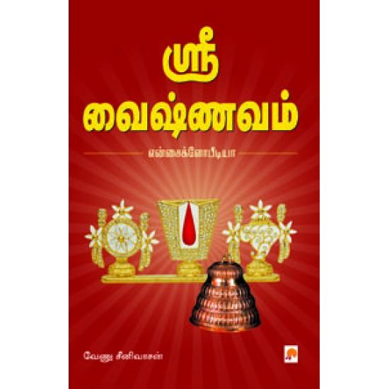 ஸ்ரீ வைஷ்ணவம்