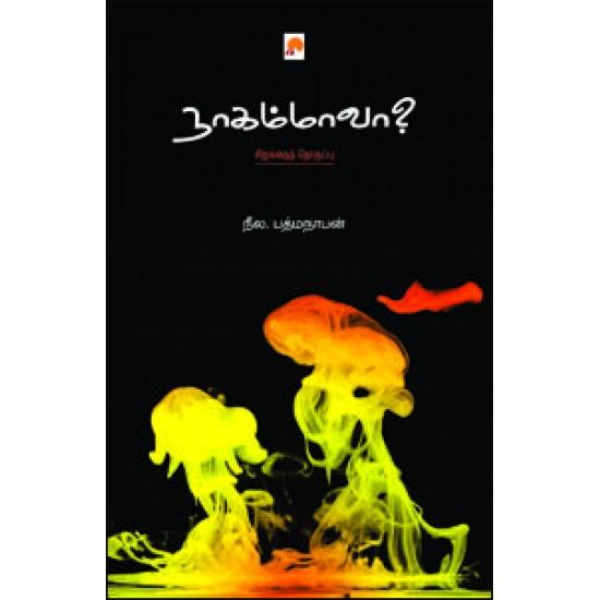 நாகம்மாவா
