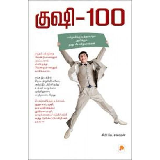 குஷி-100
