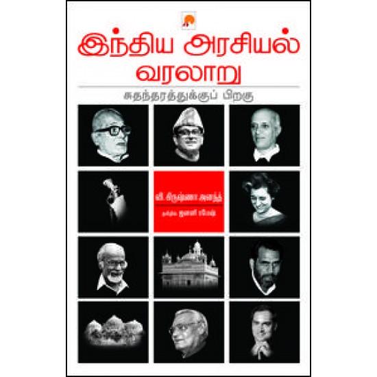 இந்திய அரசியல் வரலாறு: சுதந்தரத்துக்கு பிறகு