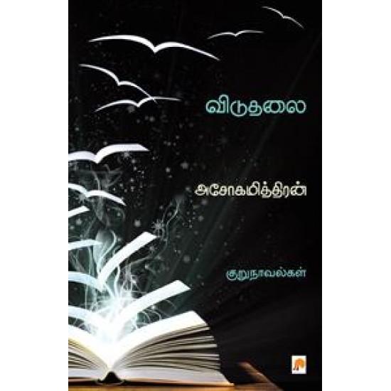 விடுதலை - அசோகமித்திரன்