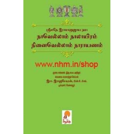 நாவெல்லாம் நாலாயிரம் நினைவெல்லாம் நாராயணம் (2 பாகங்கள்)