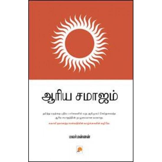 ஆரிய சமாஜம்