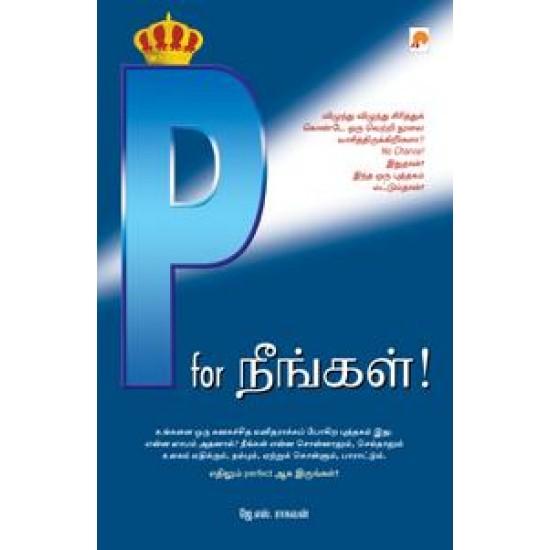 P for நீங்கள்
