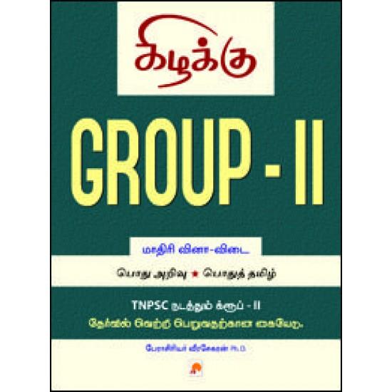 Group - II : Model Question Paper