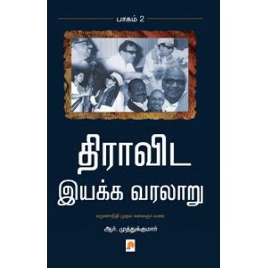 திராவிட இயக்க வரலாறு - இரண்டாம் பாகம்