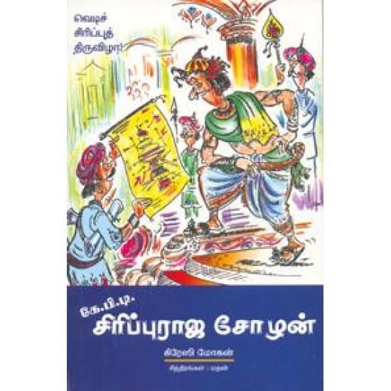 கே.பி.டி. சிரிப்புராஜ சோழன்