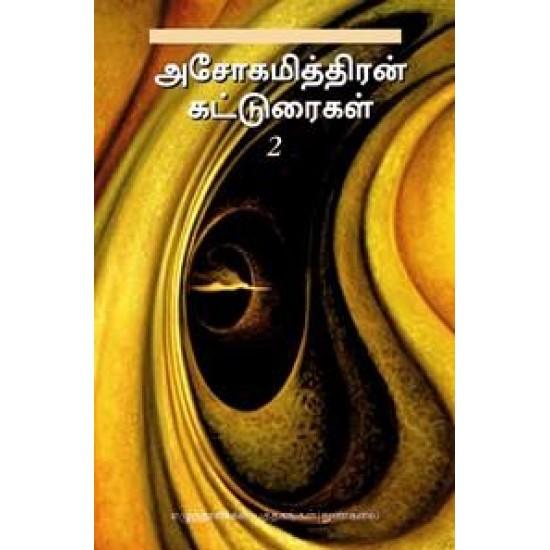 அசோகமித்திரன் கட்டுரைகள் II
