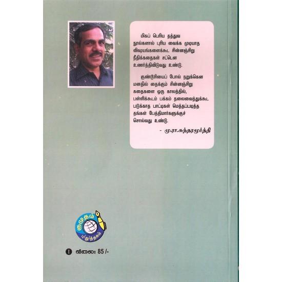 சிறுவர் கதைக் களஞ்சியம் - 3
