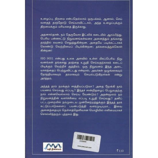 ISO  9001  தரமாக வாழுங்கள்