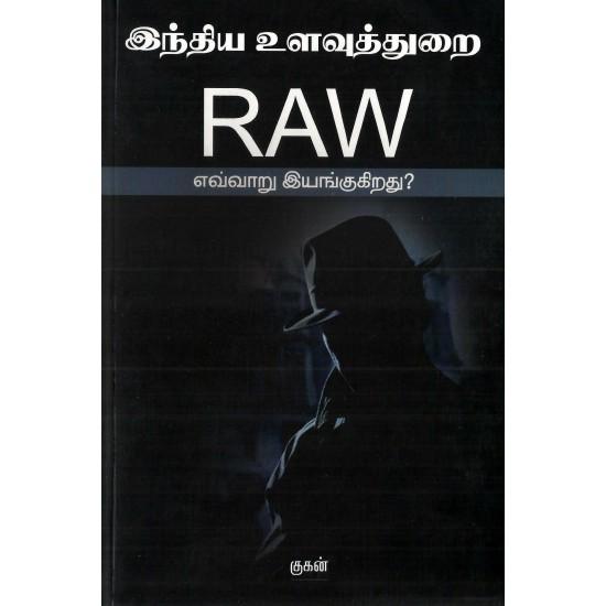 இந்திய உளவுத்துறை -RAW