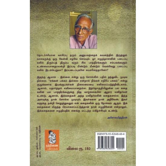 அப்பாவின் சிநேகிதர் - அசோகமித்திரன்