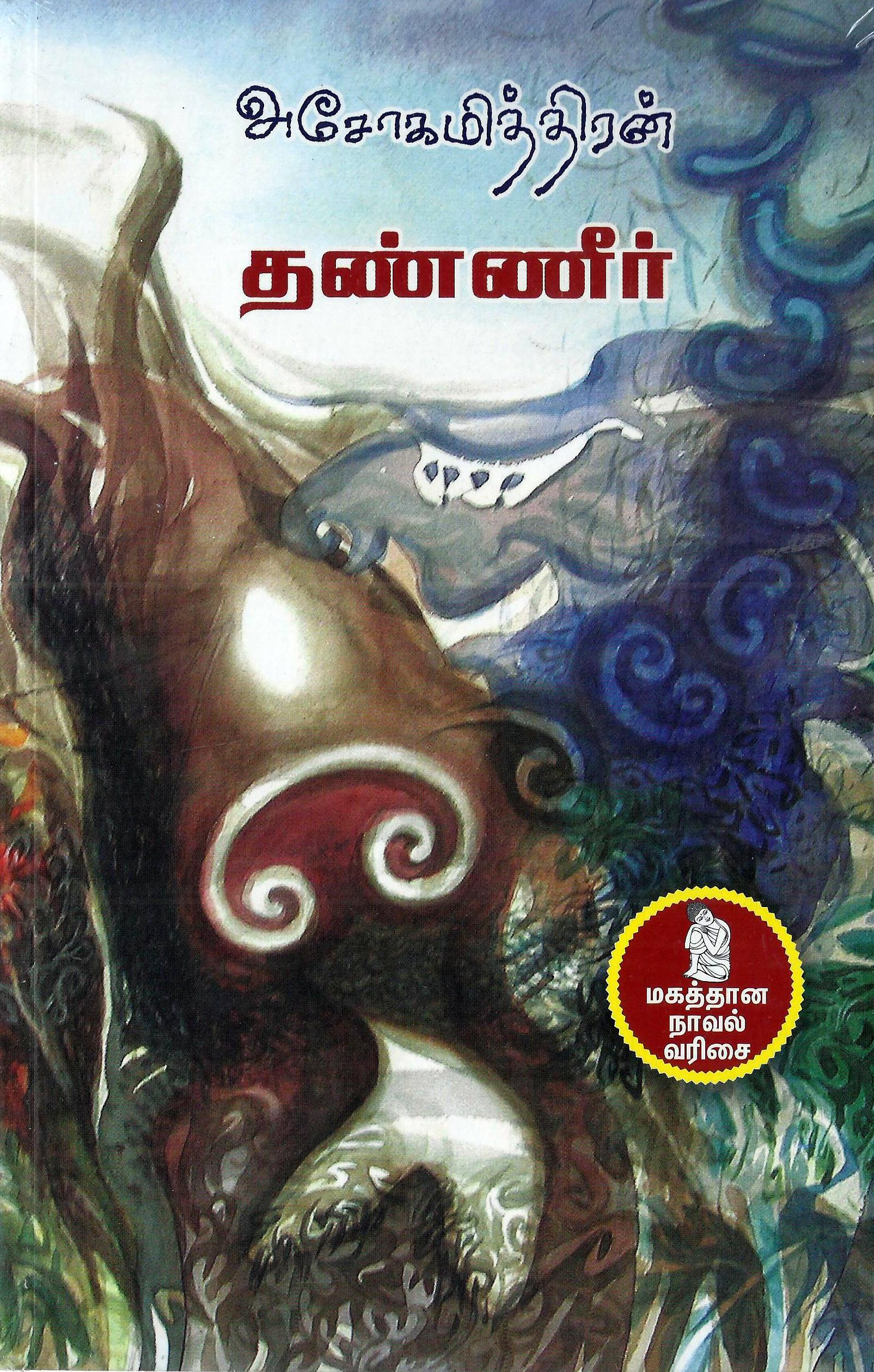 தண்ணீர் - அசோகமித்திரன் - அசோகமித்திரன் - நற்றிணை | panuval.com