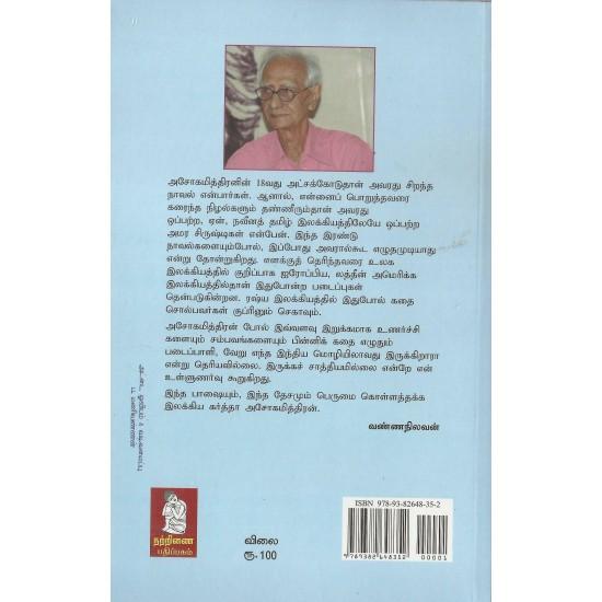 தண்ணீர் - அசோகமித்திரன்