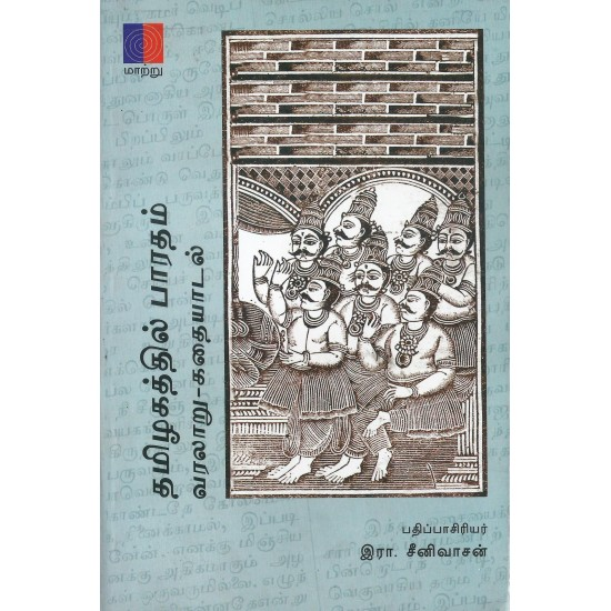 தமிழகத்தில் பாரதம் வரலாறு-கதையாடல்