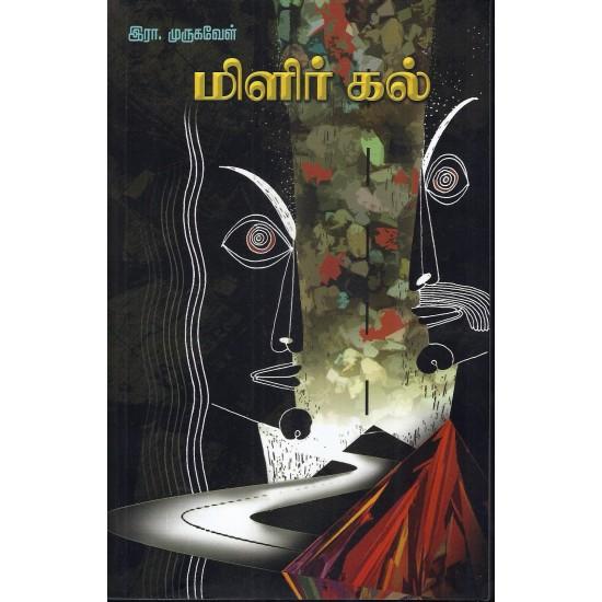 மிளிர் கல்(நாவல்)