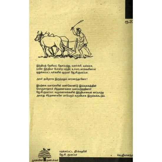 மறக்கப்பட்ட தீர்கதரிசி ஜே.சி.குமரப்பா