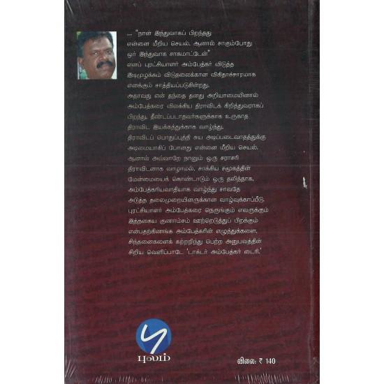 டாக்டர் அம்பேத்கர் டைரி
