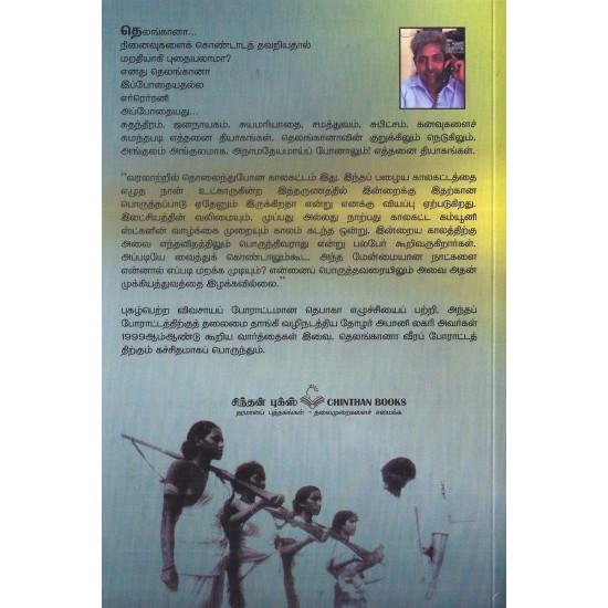 எர்ரெர்ரனி தெலங்கானா ஒரு உரையாடல்