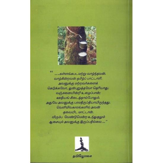 மலேசியாவில் தமிழர்கள்