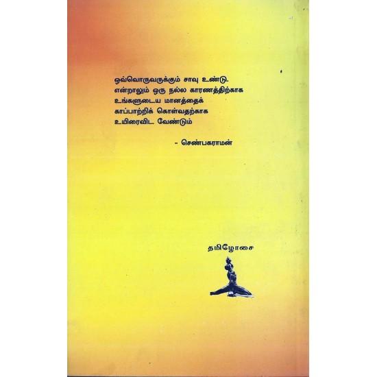 வீரன் செண்பகராமன்