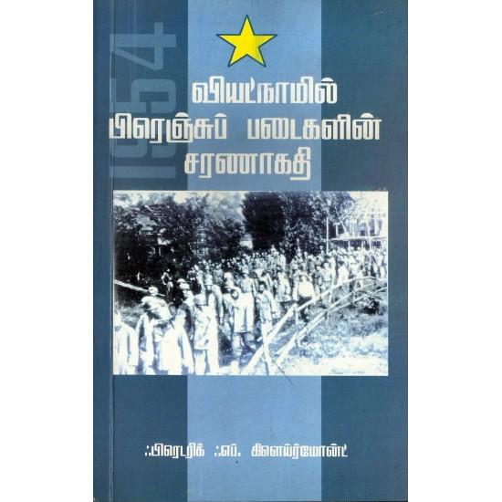 வியட்நாமில் பிரெஞ்சு படைகளின் சரணாகதி