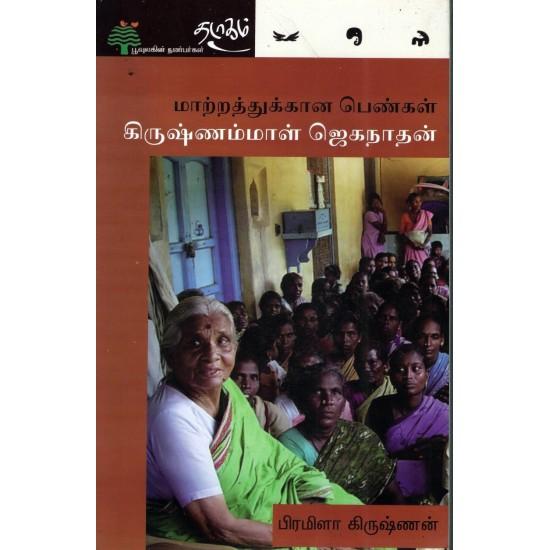 மாற்றத்துக்கான பெண்கள் - கிருஷ்ணம்மாள் ஜெகநாதன்