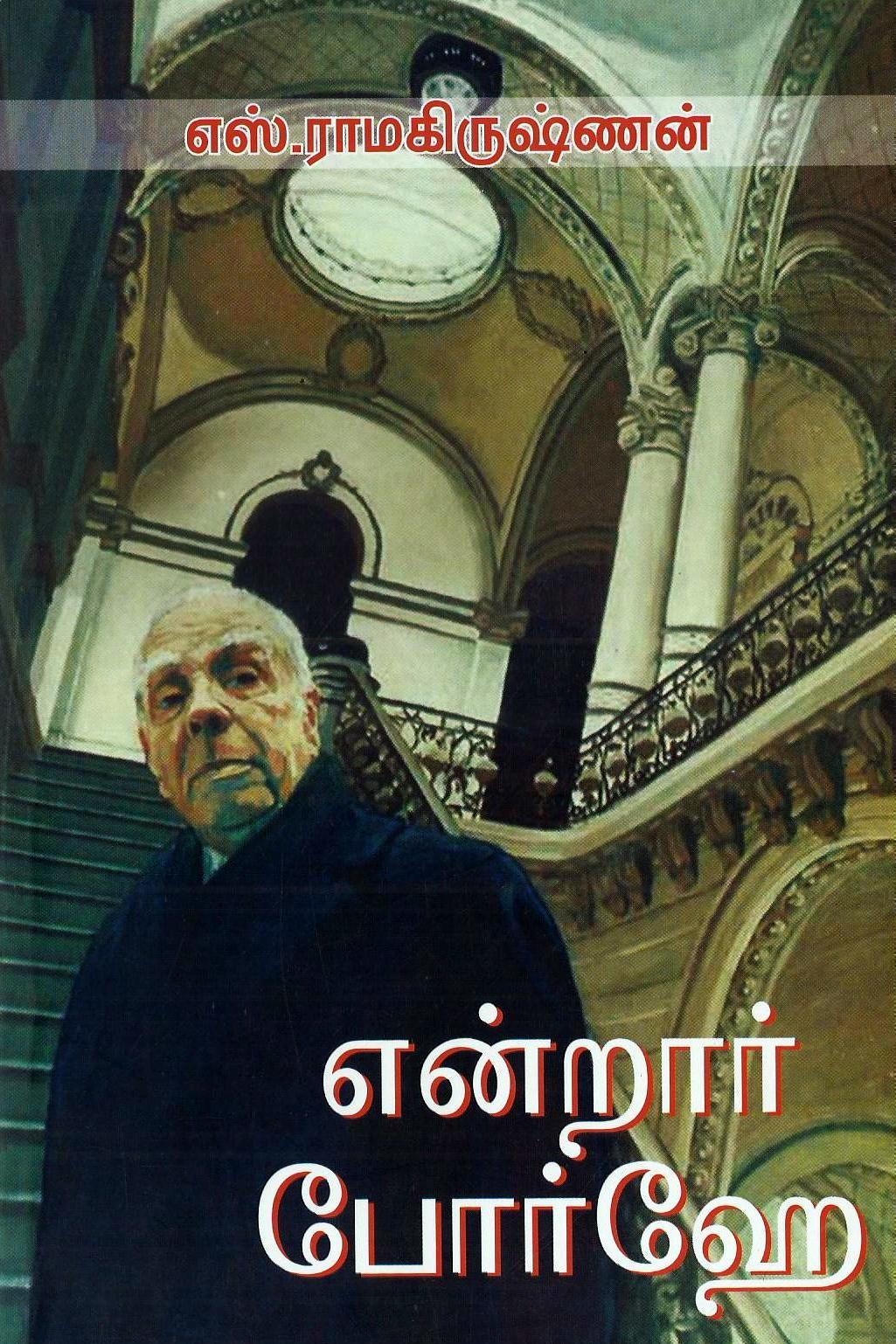 என்றார் போர்ஹே - Endrar Borges - Panuval.com - Online ...