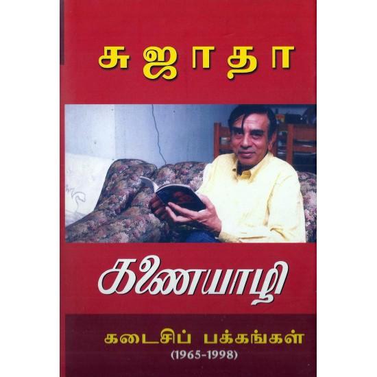 கணையாழி கடைசி பக்கங்கள் (1965-1998)