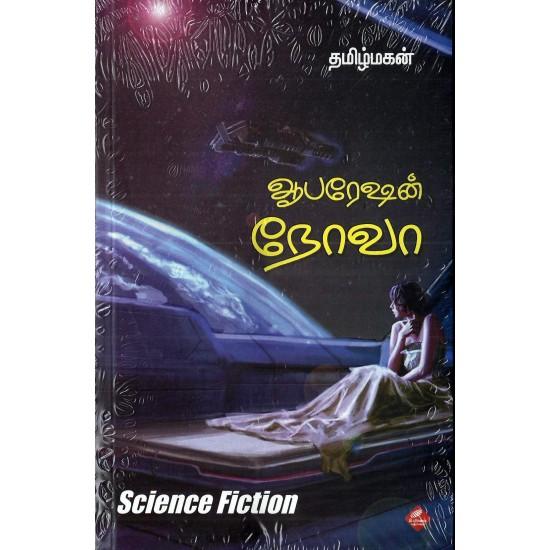 ஆபரேஷன் நோவா