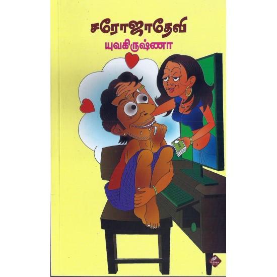 சரோஜாதேவி