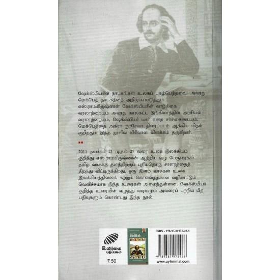 ஷேக்ஸ்பியரின் மெக்பத்