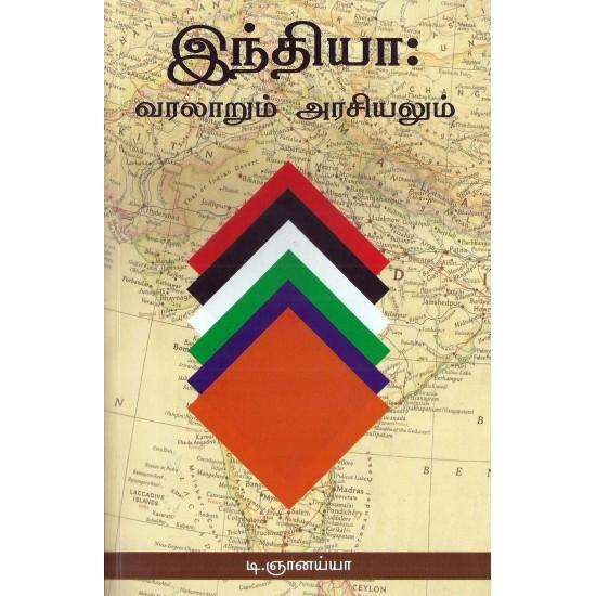 இந்தியா வரலாறும் அரசியலும்