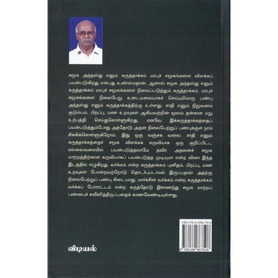 மார்க்ஸ் -அம்பேத்கர்:புதிய பரப்புகளுக்கான தேடுகை