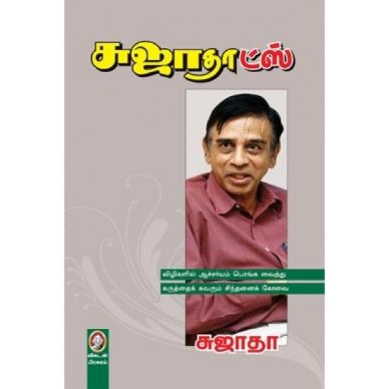 சுஜாதாட்ஸ்