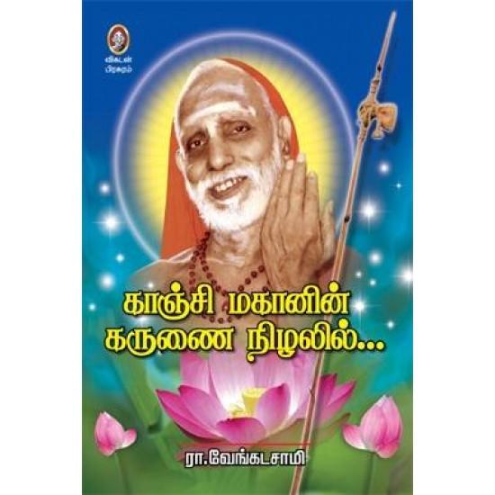 காஞ்சி மகானின் கருணை நிழலில்