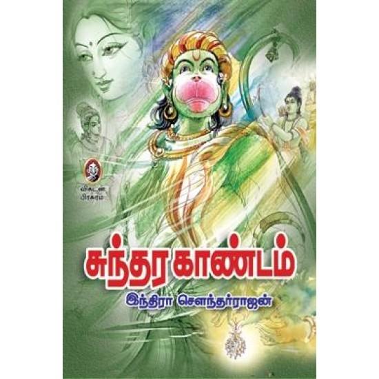 சுந்தர காண்டம்