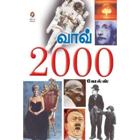 வாவ் 2000