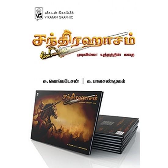 சந்திரஹாசம் - Chandrahasam - Tamil